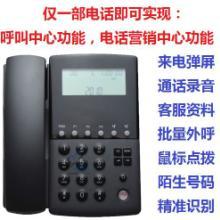 供应单机版呼叫中心电话机,批量外呼营销电话,USB客服录音电话图片