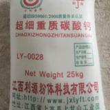 供应超细活性重质碳酸钙 超细活性重质碳酸钙生产厂家
