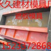 遮盖板模具/高铁遮盖板模具/水泥高铁遮板模具桥梁模具批发