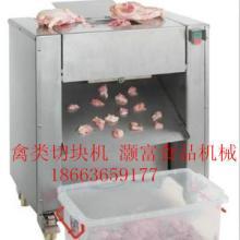 供应最新款禽类带骨切块机鸡块机