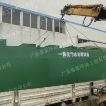供应中山生活污水处理设备厂家,中山生活污水处理设备制造厂