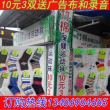 供应竹棉保健袜批发,10元三双竹棉保健袜,纯棉袜子送地摊广告布和录音图片