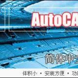 供应无锡正版autocad软件代理商