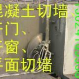 供应上海专业开孔割墙体