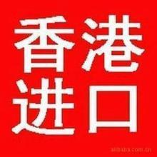 供应香港进口韩国二三极管到佛山V电子料香港快件进口批发