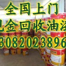 供应华北地区回收油漆
