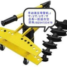 供应手动液压弯管,济宁市价格最低,性价比超高,发货及时批发