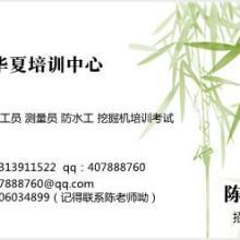 供应用于上岗用的施工员培训考试杭州资料员塔吊挖掘机电工监理员培训考试正在报名招生中批发