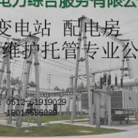 供应太仓变电站托管配电房巡视