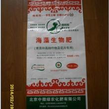 供应绿蚂蚁海藻生物肥/厂家直销/菌肥批发