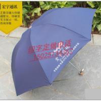 供应昆明天堂伞印logo《昆明天堂伞》直径98cm 伞长54cm 307E碰碰击布雨伞