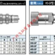 日东工器NITTO接头HP-GP+HS-GP型图片