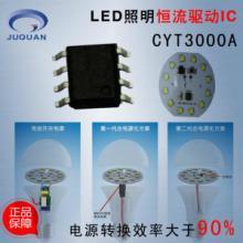 供应高功率线性恒流高压LED驱动芯片