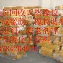 供应天然橡胶东莞高价回收天然橡胶合成橡胶