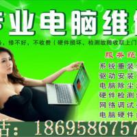 供应郑东新区高铁站附近电脑维修,郑州东站附近电脑上门维修