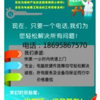 郑东新区电脑上门维修,农业东路天时路电脑上门维修