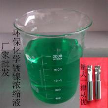 供应铝材化学镀镍光亮剂