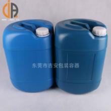 供应塑料桶/25L化工桶/塑料罐