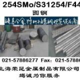 供应S31254合金板材S31254日本冶金薄板UNS S31254中厚板价格