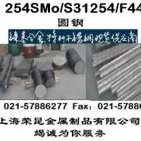 供应254SMo六钼钢圆钢现货254SMo价格254SMo厂家254SMo合金板