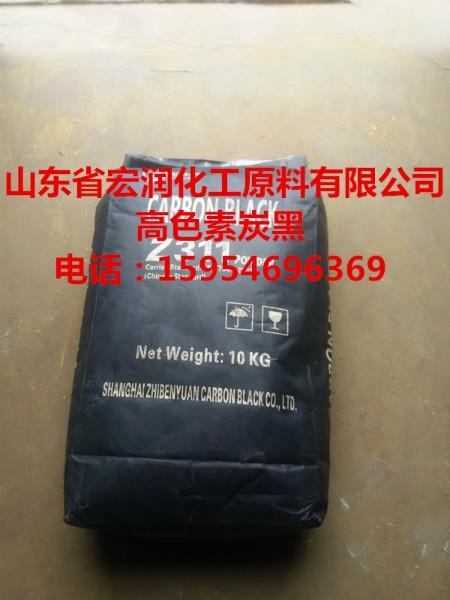 供应高色素炭黑Z311