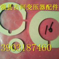 供应M16瓷瓶低压纸垫