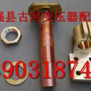 武强变压器黄铜导电杆接线柱图片