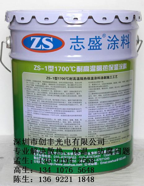 供应工业隔热保温涂料,隔热保温涂料生产厂家