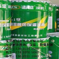 供应广东隔热保温涂料批发价格,广东隔热保温涂料批发厂家