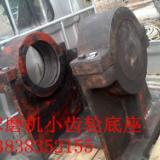 供应球磨机小齿轮底座总成专用配件