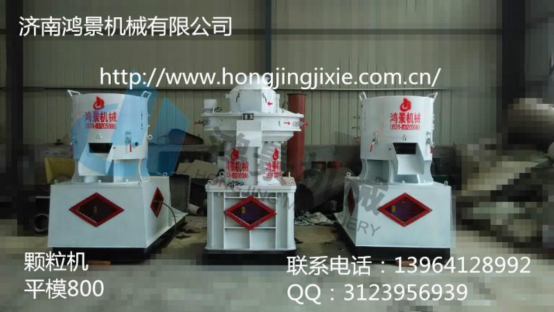 供应农业机械中小型秸秆颗粒机 鸿景机械 厂家供应