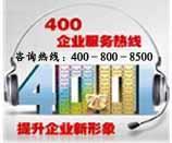 乌鲁木齐地区服务好的400电话服400电话菴