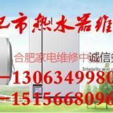 供应合肥庐阳区华帝热水器维修电话-合肥热水器维修-合肥热水器维修电话
