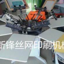 供应印花机t恤印花机 木板印花机 新锋丝网印刷机械设备