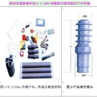 供应硅橡胶冷缩预制式户内终端应