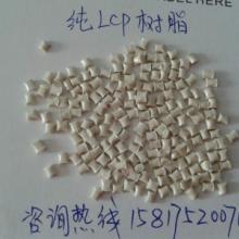 供应液晶高分子聚合物纯树脂LCP