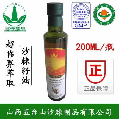 供应有机沙棘籽油提高免疫出口批发