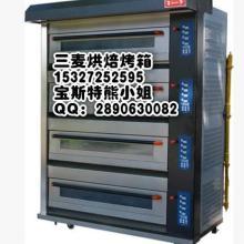 供应三麦烤箱武汉三麦面包房设备