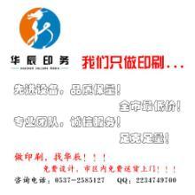 供应商业服务商业印刷济宁印刷
