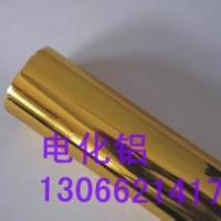 惠州电化铝批发价