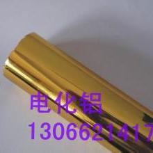 供应惠州电化铝批发价,惠州电化铝供货商,惠州电化铝供应商批发