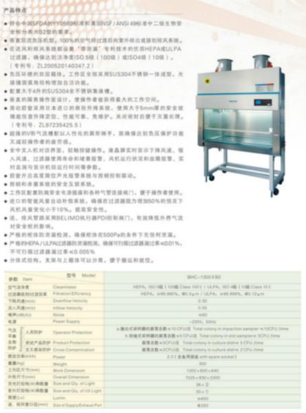 生物安全柜全排型BHC-1300图片/生物安全柜全排型BHC-1300样板图 (1)