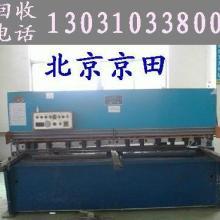 供应北京二手机床回收