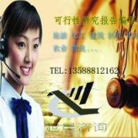 杭州专业代写皮革废料项目可研报告