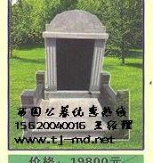 西园公墓清明促销图片