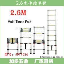供应加多铝合金梯竹节梯伸缩梯子2.6米单面梯一字直梯