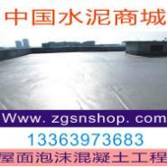 屋面泡沫混凝土施工技术西安应用图片