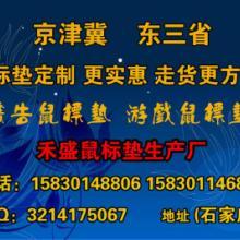 供应和田广告鼠标垫生产厂家,量身定制个性化鼠标垫,免费设计图片