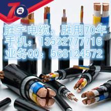 供应耐火铜芯护套控制电缆生产厂家,胜宇耐火电缆生产,耐火电线厂家批发