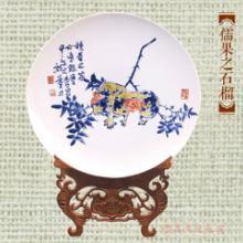 供应儒果瓷器之石榴瓷盘济南文化礼品专卖儒家文化工艺品孔子礼品批发